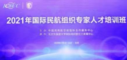 北外承办中国民航2021年国际民航组织专家人才培训班