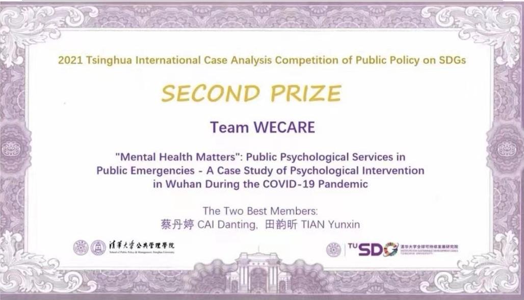我院研究生在清华大学主办的公共政策案例分析 大赛中取得佳绩
