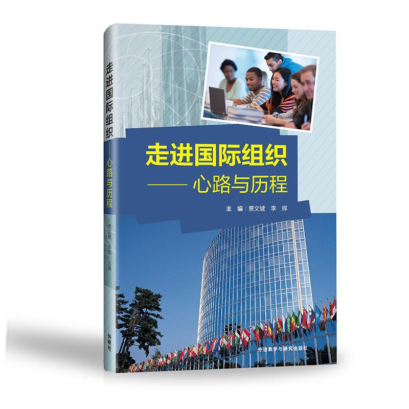 《走进国际组织——心路与历程》新书发布
